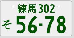 車 ナンバー 検索